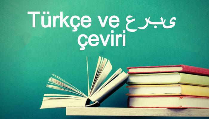 Türkçe > Arapça & Arapça > Türkçe çeviri işlemlerinizi yaparım